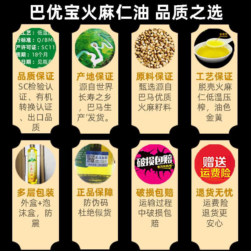 巴马火麻油的功效、巴马火麻油+蜂蜜的功效